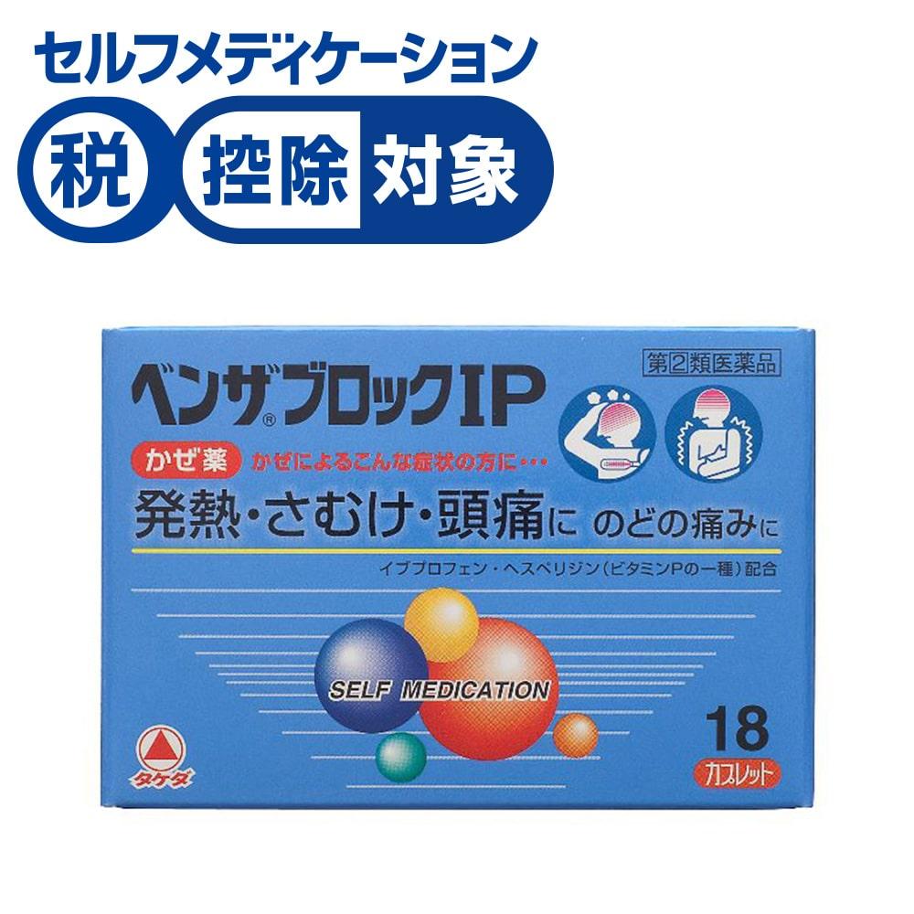 【指定第2類医薬品】武田薬品 ベンザブロックIP 18カプレット ※セルフメディケーション税制対象