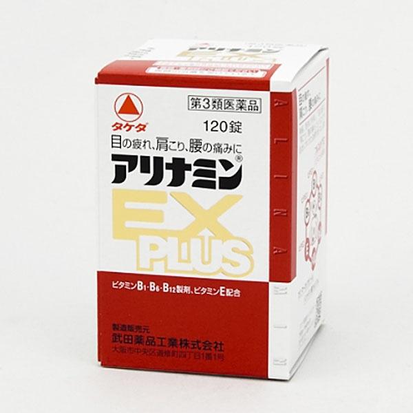 【第3類医薬品】武田薬品 アリナミンEXプラス 120錠