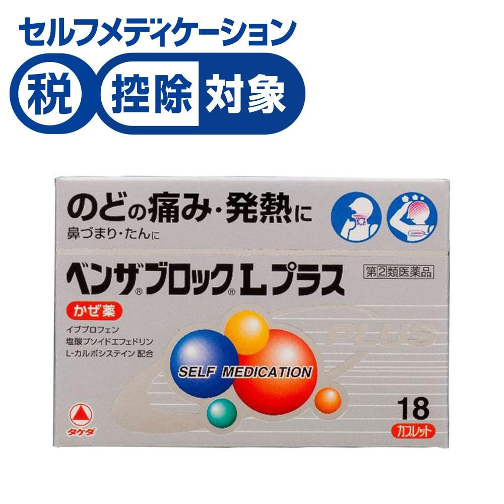 【指定第2類医薬品】武田薬品 ベンザブロックLプラス 18CP ※セルフメディケーション税制対象