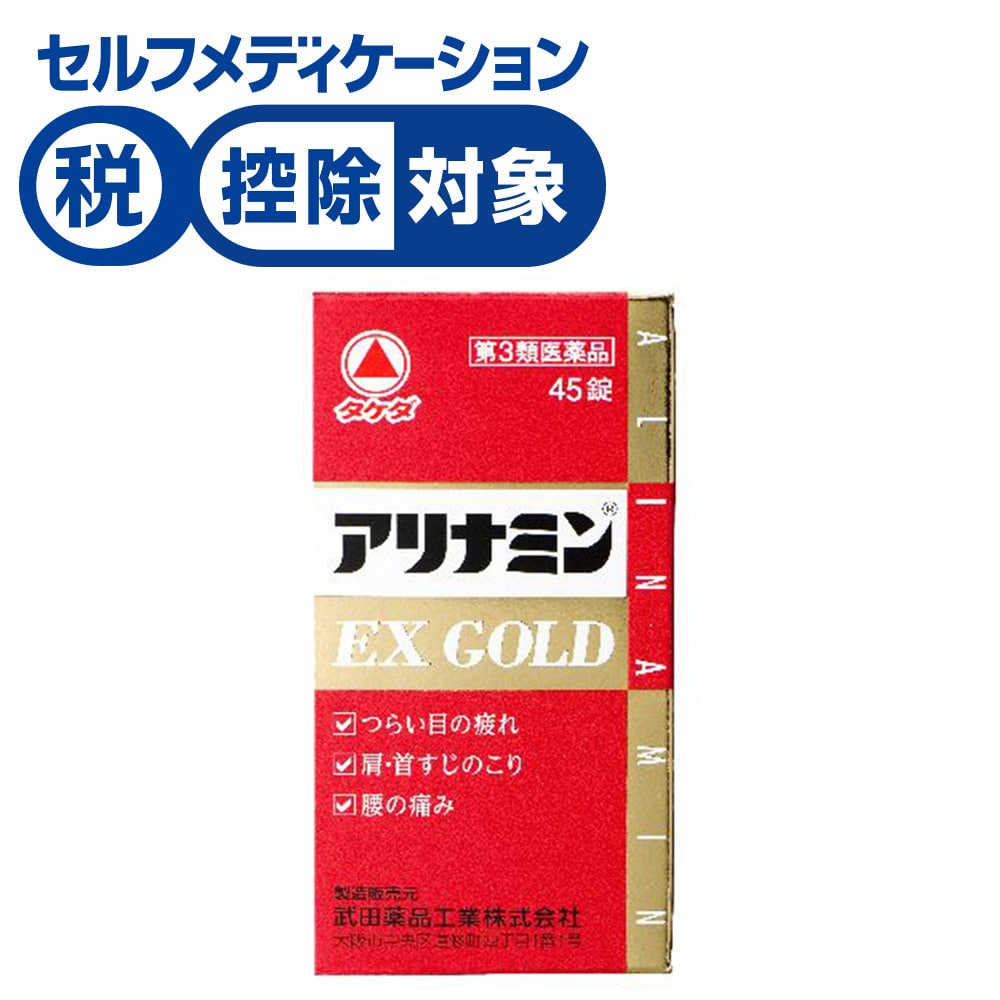 【第3類医薬品】武田薬品 アリナミンEXゴールド 45錠 ※セルフメディケーション税制対象