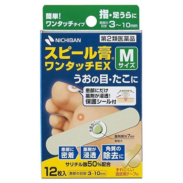 【第2類医薬品】スピール膏 ワンタッチEX Mサイズ 剤形【角質剥離剤】