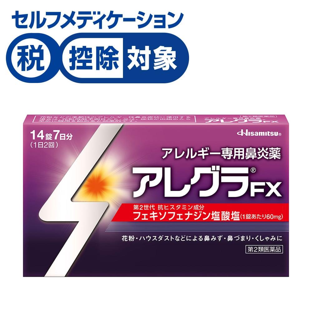 【第2類医薬品】アレグラFX14錠 鼻炎用薬 剤形【錠剤】※セルフメディケーション税制対象