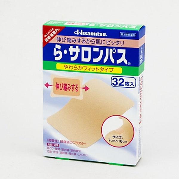 【第3類医薬品】久光製薬 ら・サロンパス 32枚