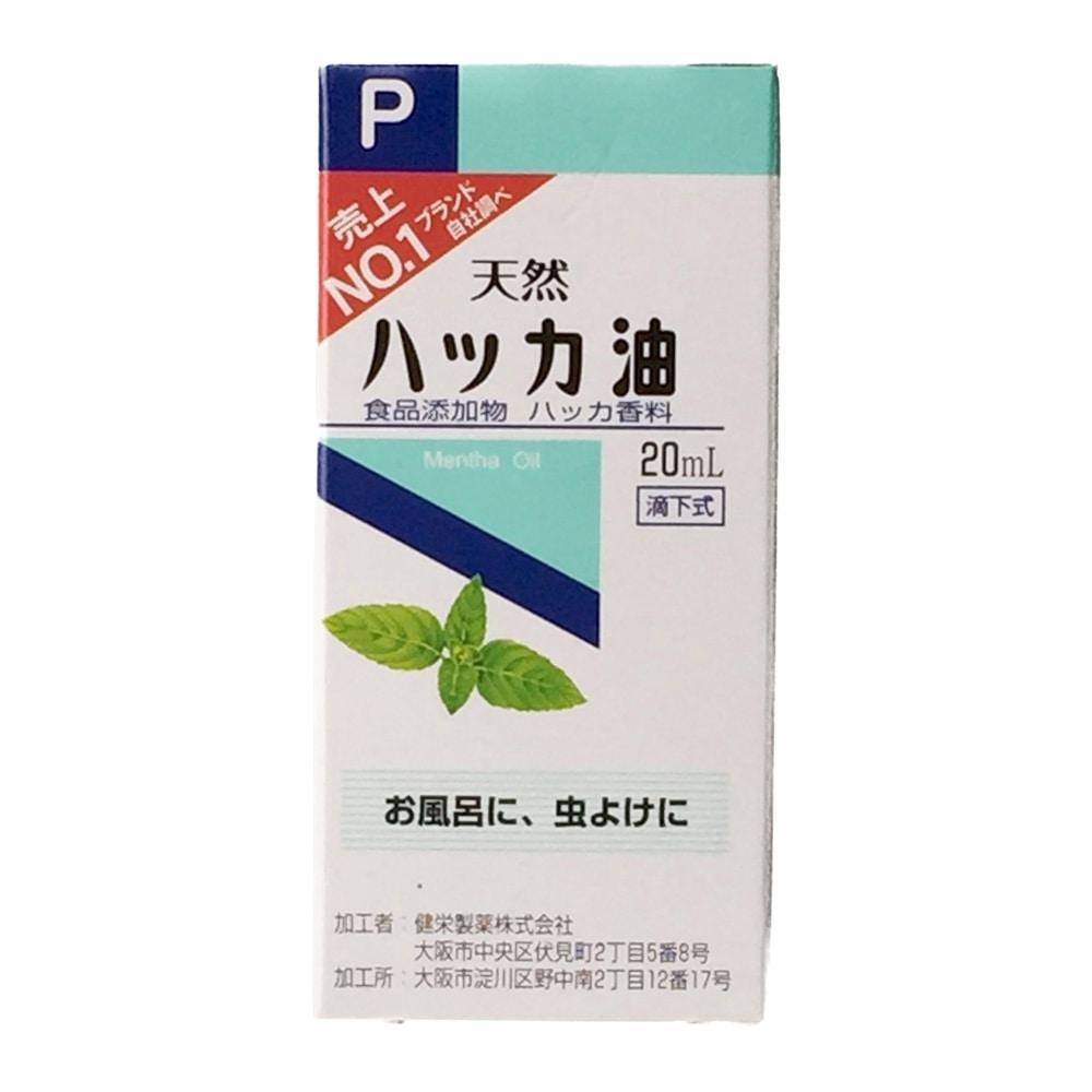 健栄製薬 ハッカ油 20ml