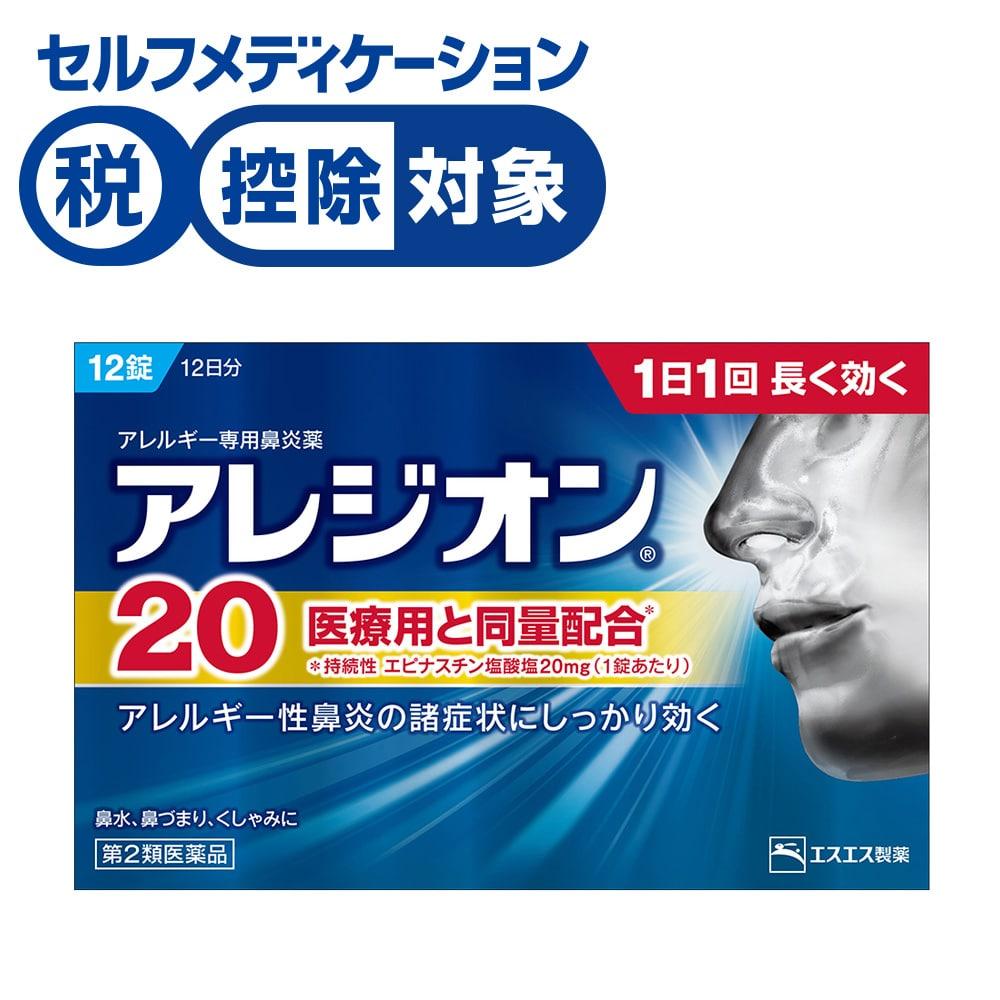 【第2類医薬品】エスエス製薬 アレジオン 20 12錠 ※セルフメディケーション税制対象