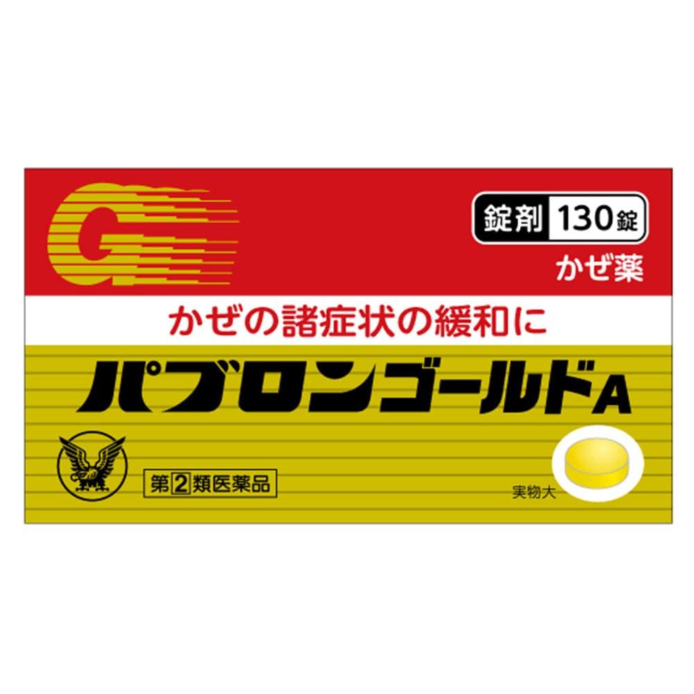 パブロン ゴールドA錠 130錠