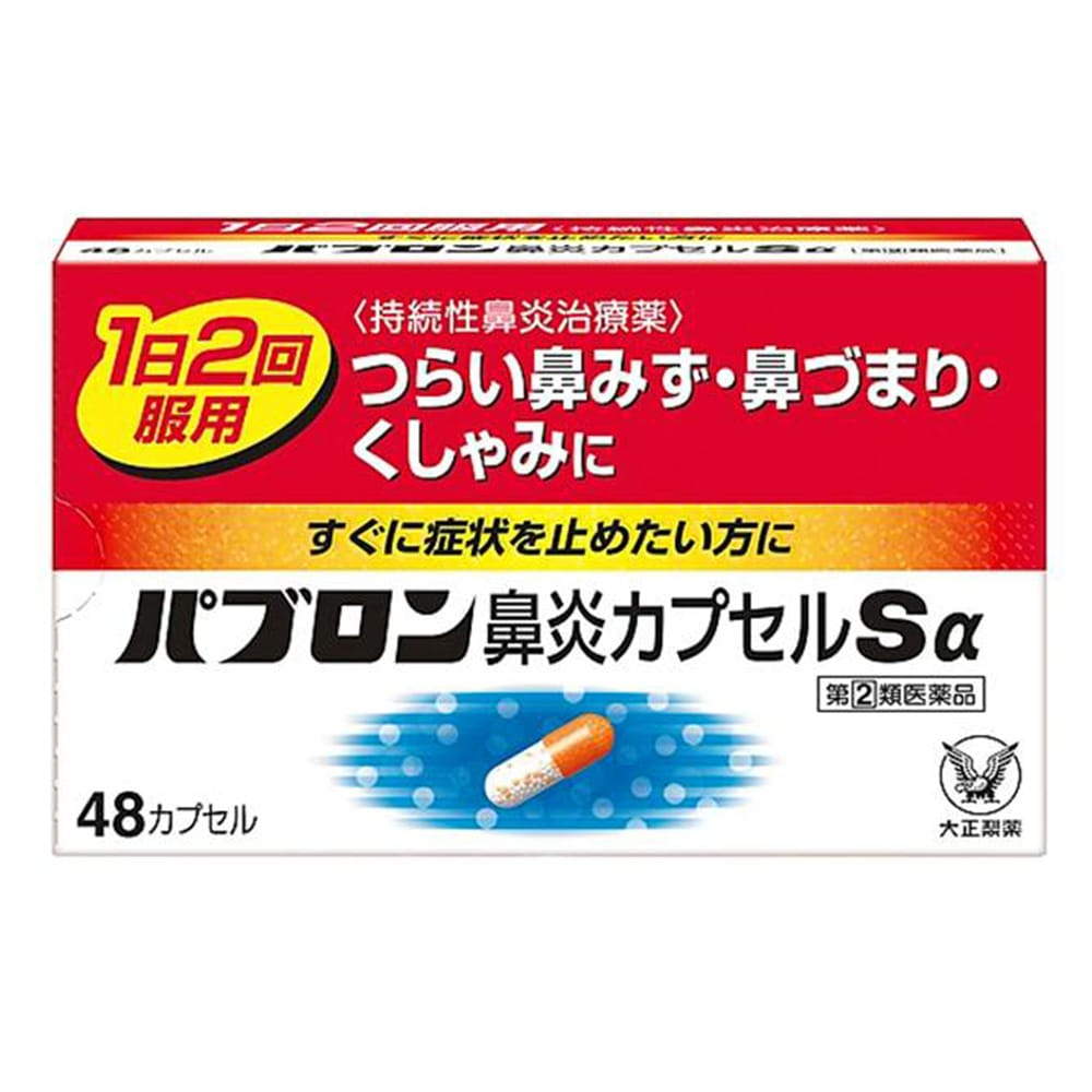 【指定第2類医薬品】大正製薬 パブロン鼻炎カプセルSα 48P