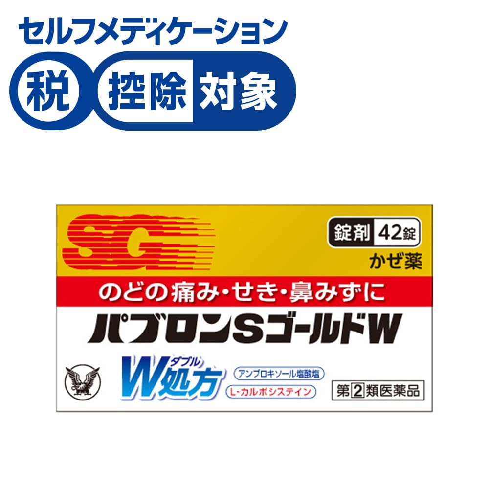 【指定第2類医薬品】大正製薬 パブロンSゴールドW 42錠 ※セルフメディケーション税制対象