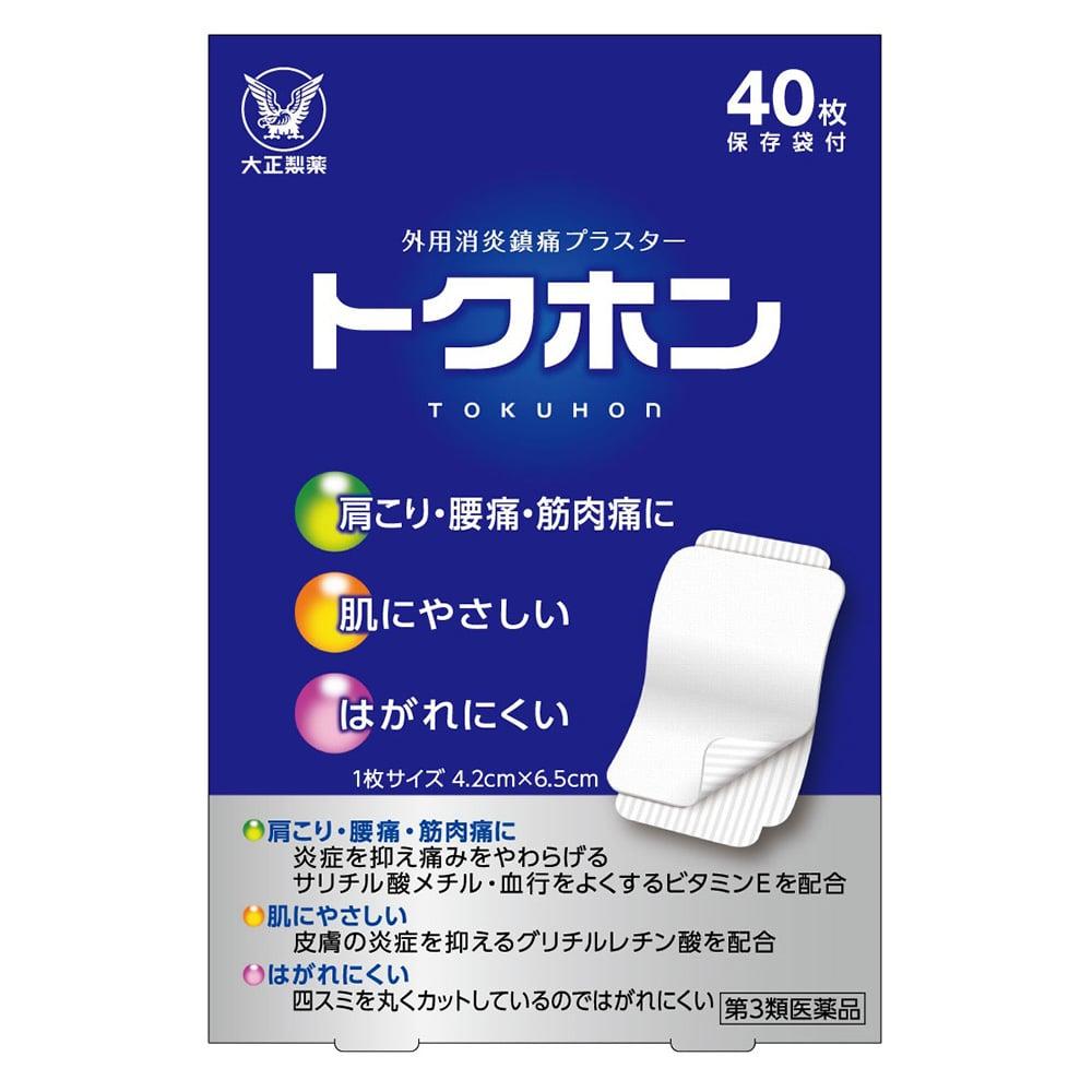【第3類医薬品】大正製薬 トクホン 40枚