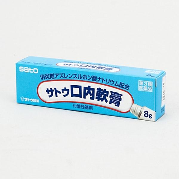 【第3類医薬品】佐藤製薬 サトウ口内軟膏 8g
