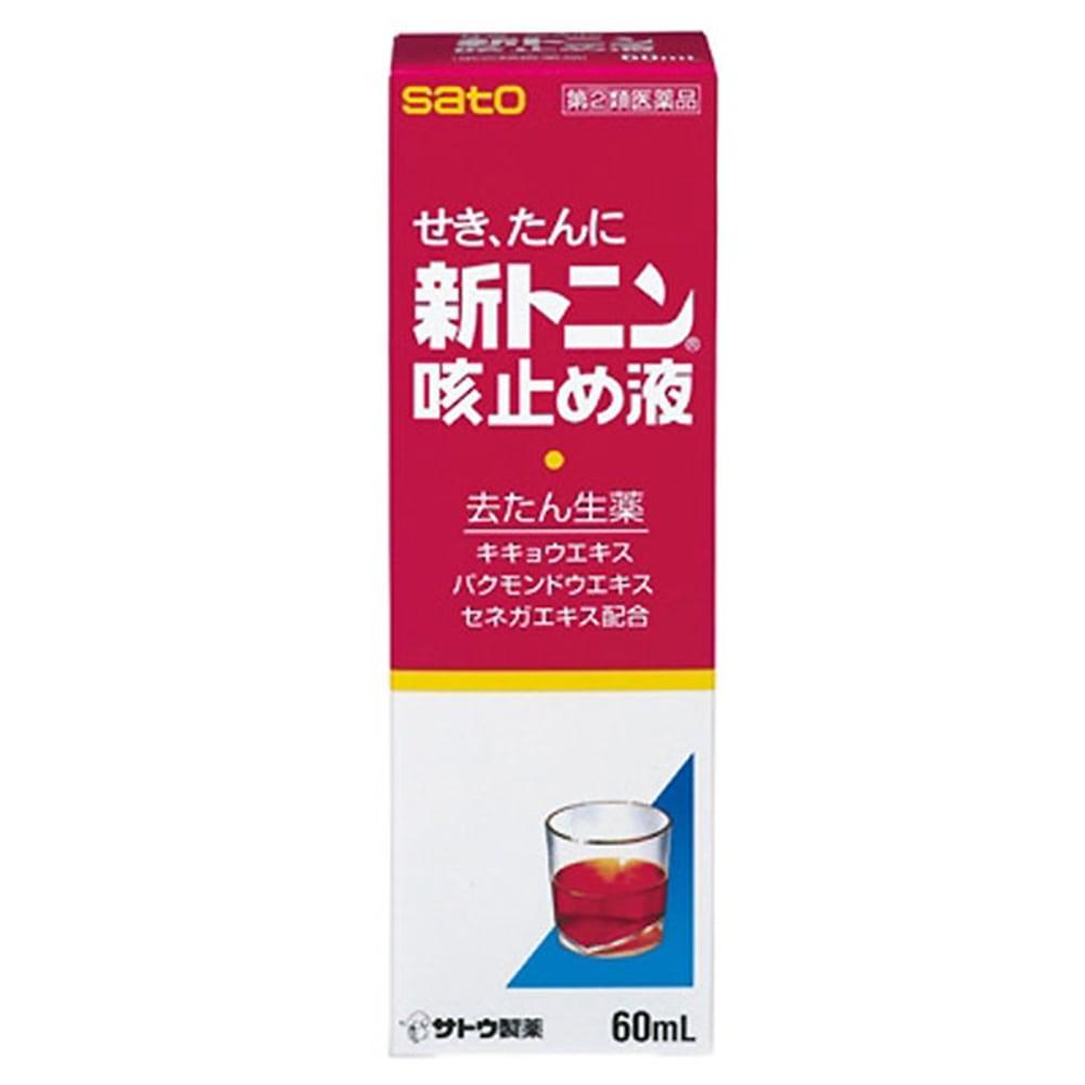 【指定第2類医薬品】新トニン咳止め液 60ml 剤形【;液剤】