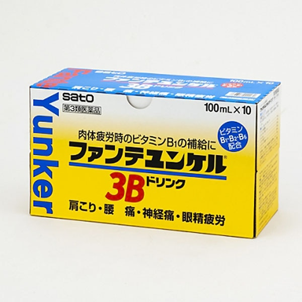【第3類医薬品】佐藤製薬 ファンテユンケル3Bドリンク 10本