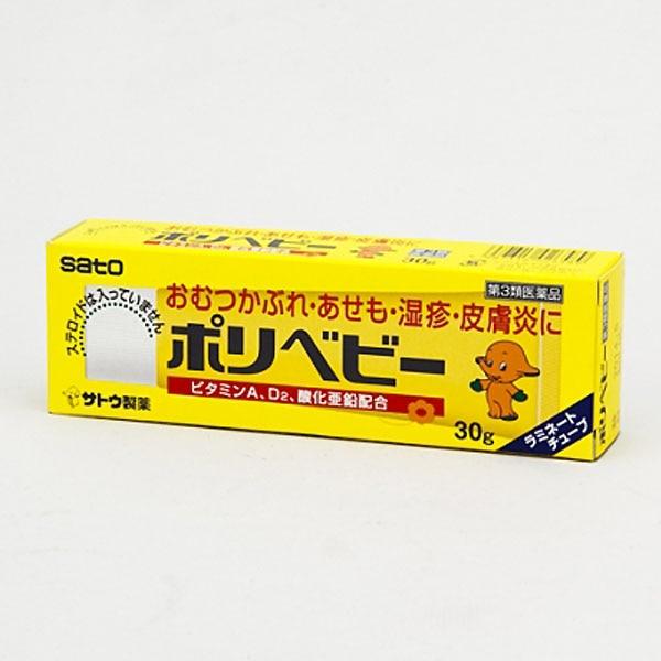 【第3類医薬品】佐藤製薬 ポリベビー 30g