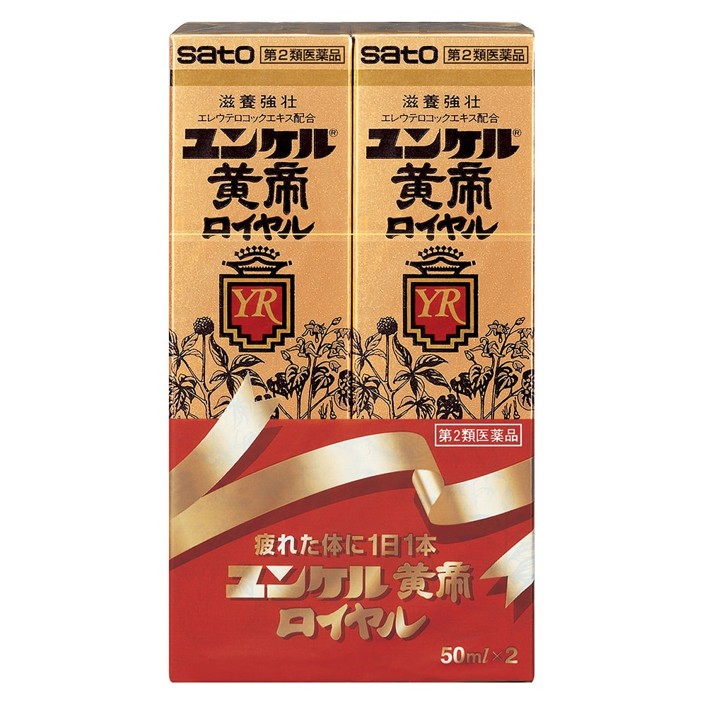 【第2類医薬品】ユンケル 黄帝ロイヤル 50mlx2 剤形:【内用液剤】