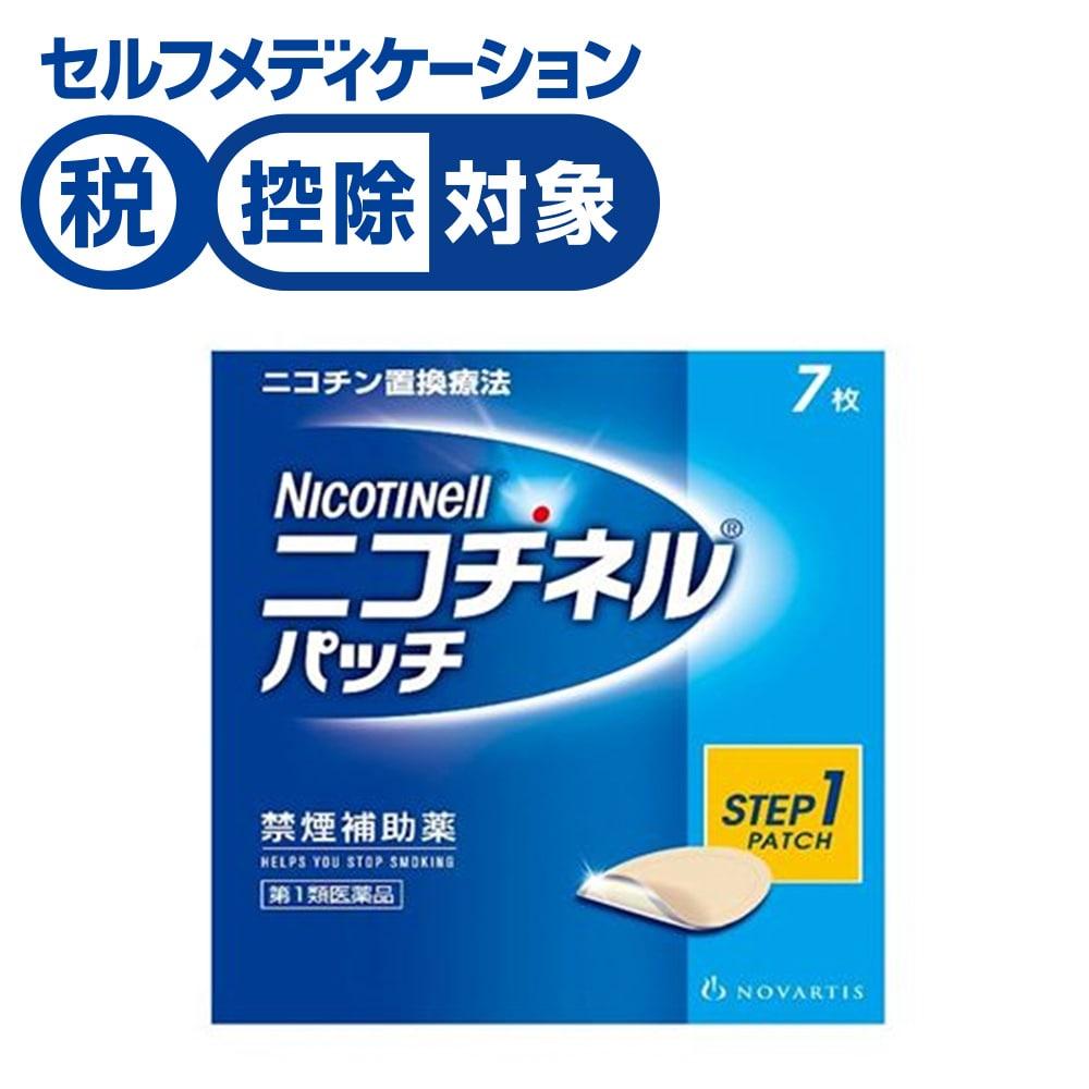 【第1類医薬品】ニコチネルパッチ20 7枚 ※セルフメディケーション税制対象