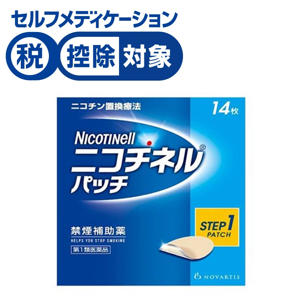 【第1類医薬品】ニコチネルパッチ20 14枚 ※セルフメディケーション税制対象