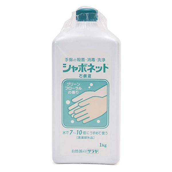 サラヤ 新 シャボネット石鹸液 1kg