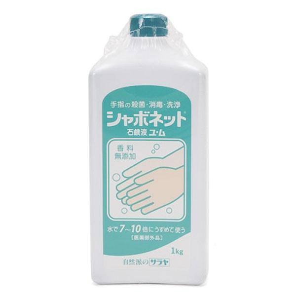 サラヤ新シャボネット石鹸液1kgユ・ム