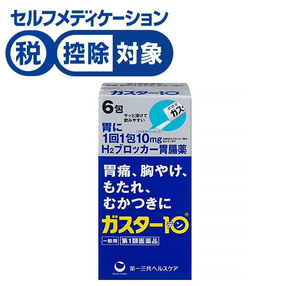 【第1類医薬品】第一三共 ガスター10散 6包 ※セルフメディケーション税制対象