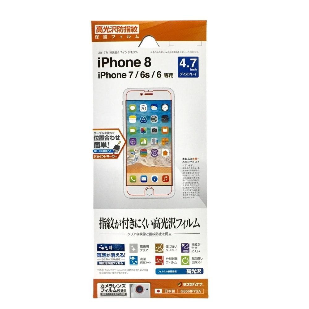 iPhone8 平面保護フィルム 高光沢防指紋