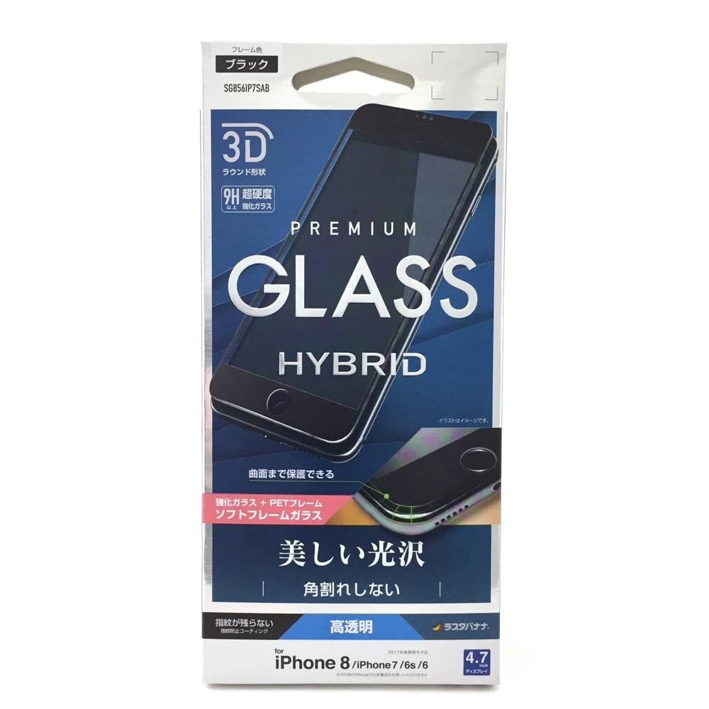 iPhone8 曲面保護ガラス 高光沢3DSフレームK