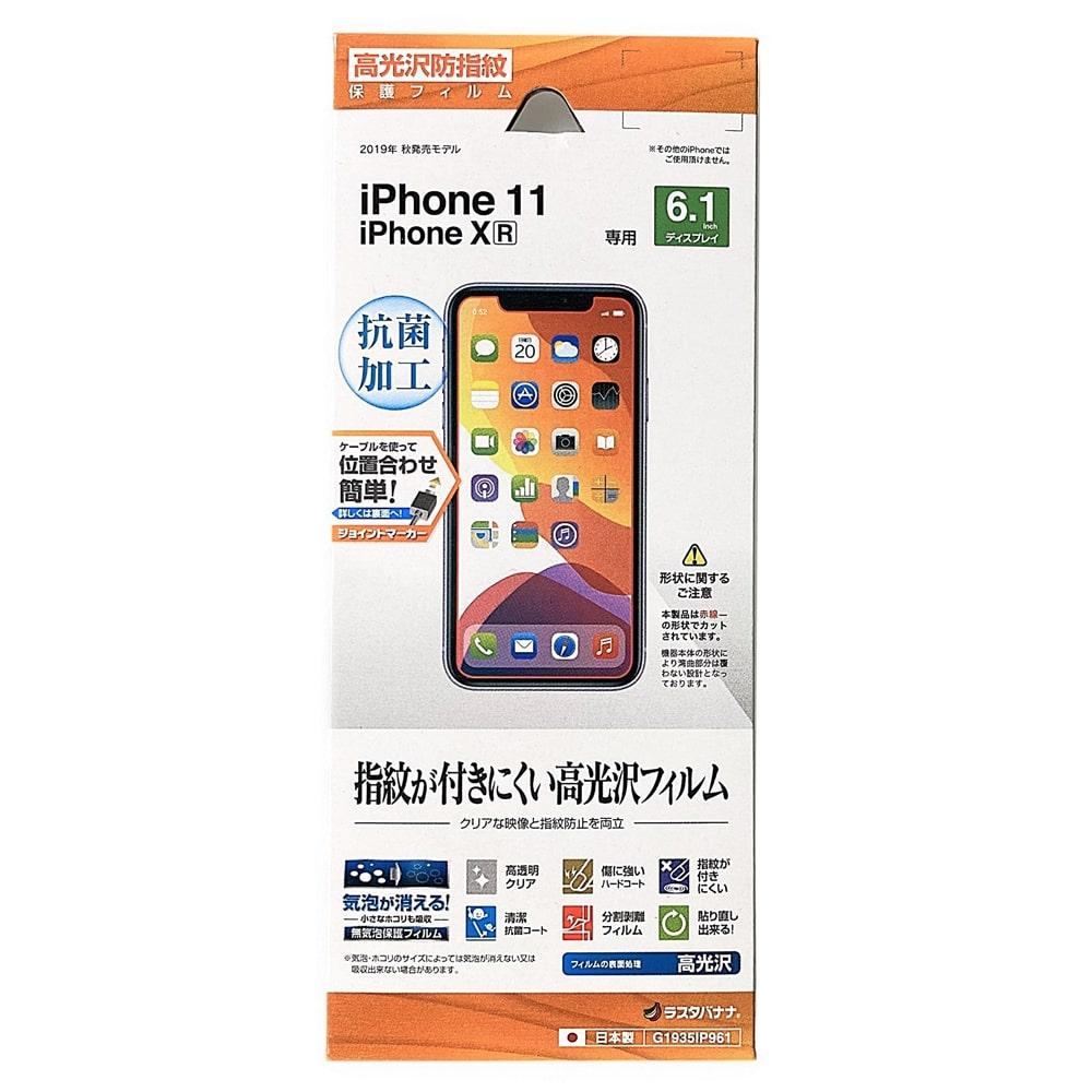 【店舗限定】ラスタバナナ iPhone11/iPhone XR フィルム 平面保護 高光沢防指紋 アイフォン 液晶保護フィルム G1935IP961