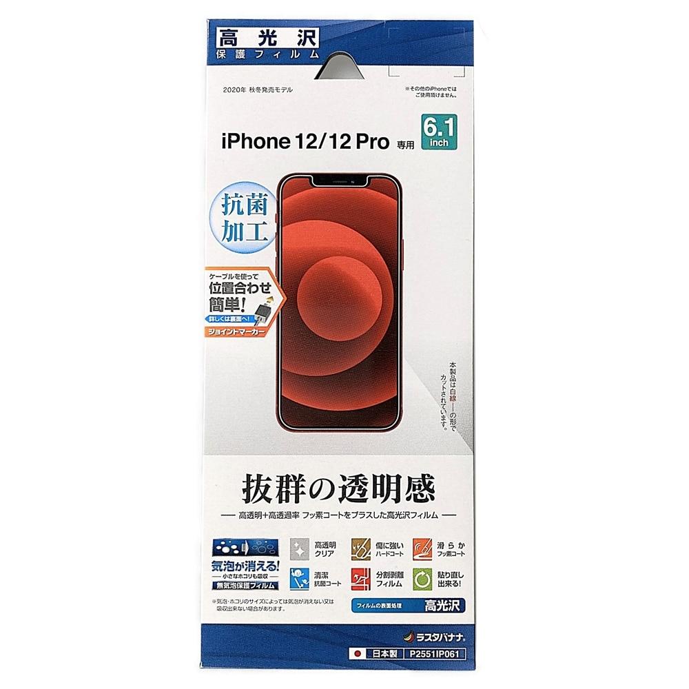 ラスタバナナ iPhone12 12 Pro フィルム 全面保護 高光沢 抗菌 アイフォン 液晶保護 P2551IP061