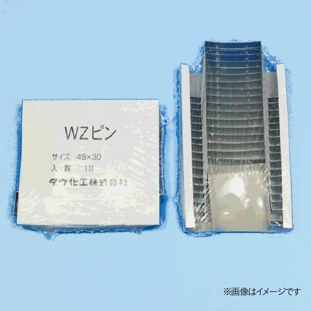 スタイロ WZピン45-30 18本入