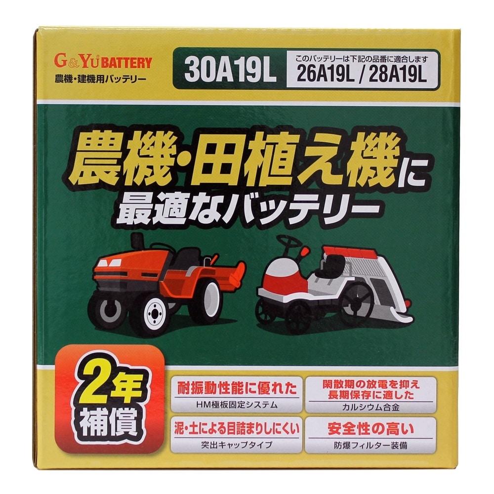 【オンラインショップ限定】農機・田植え機用バッテリー 30A19L【別送品】