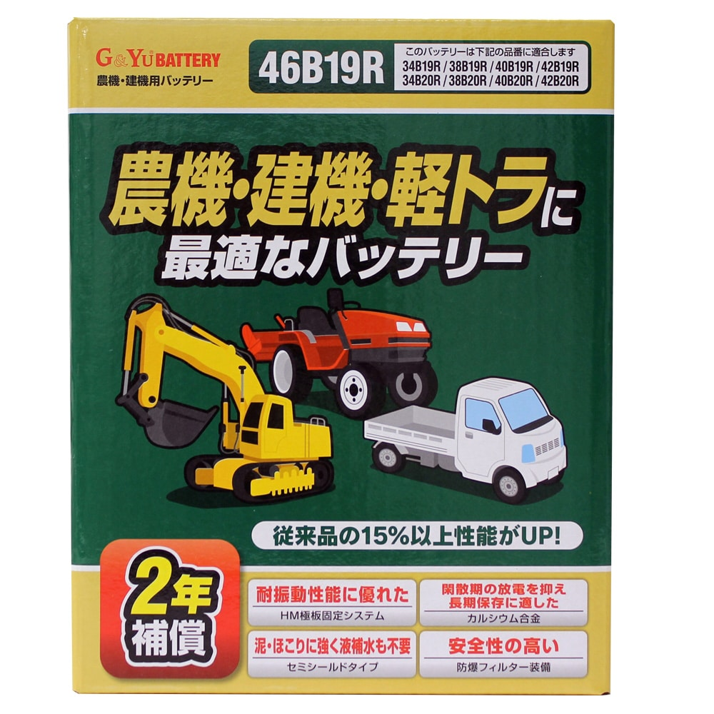 【オンラインショップ限定】農機・建機・軽トラ用バッテリー 46B19R【別送品】
