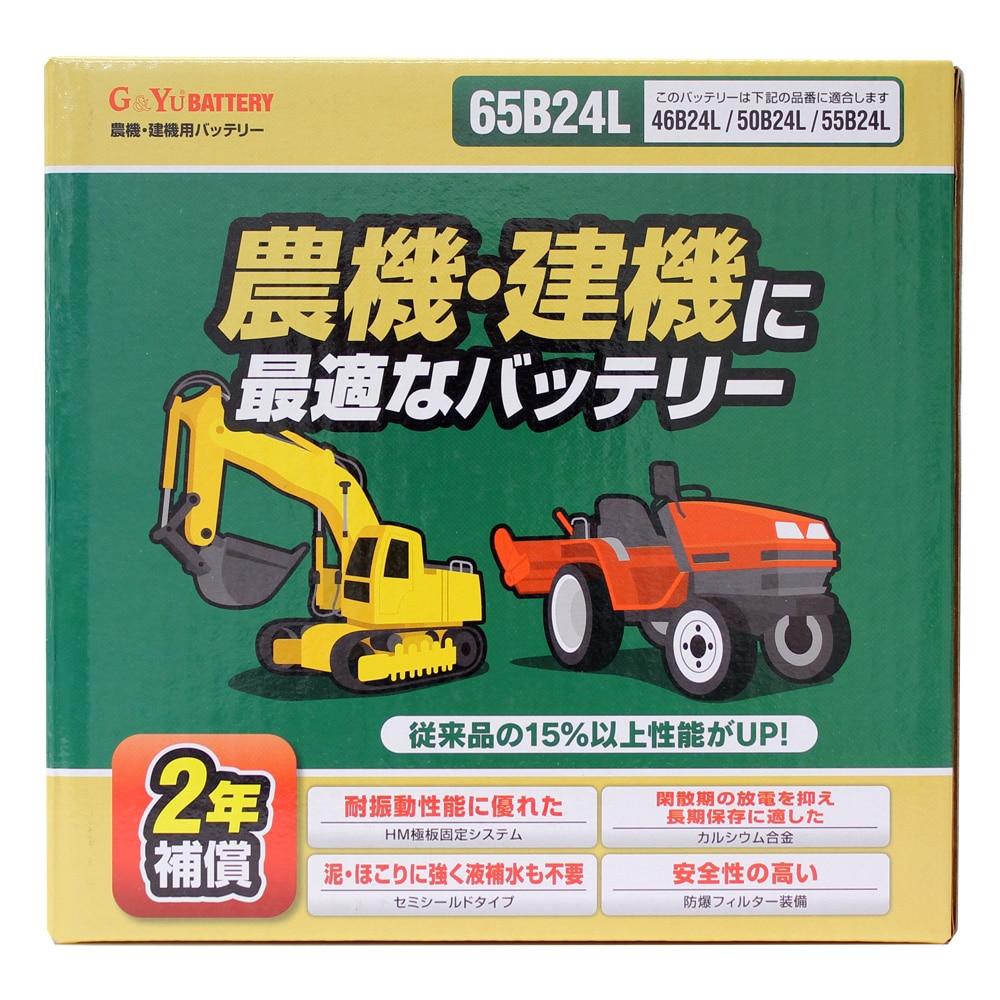 【オンラインショップ限定】農機・建機用バッテリー 65B24L【別送品】