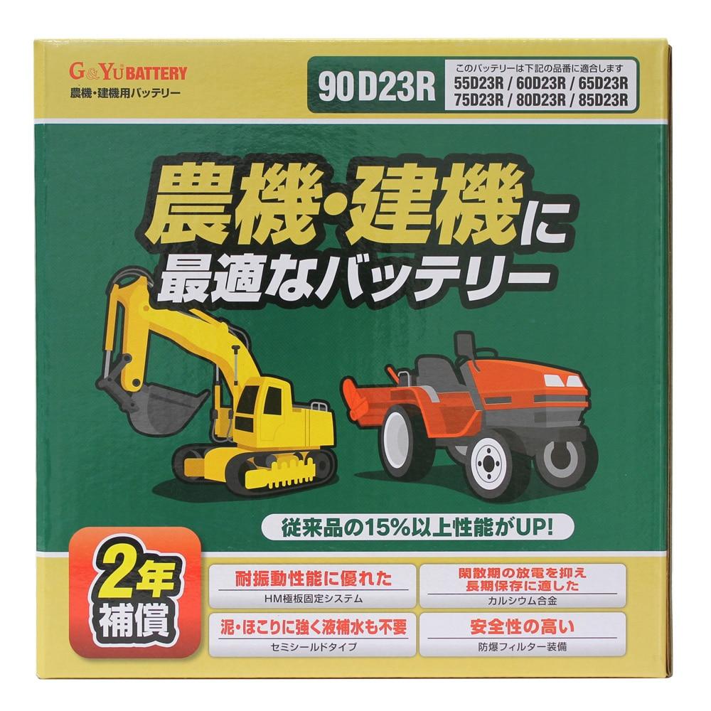 【オンラインショップ限定】農機・建機用バッテリー 90D23R【別送品】