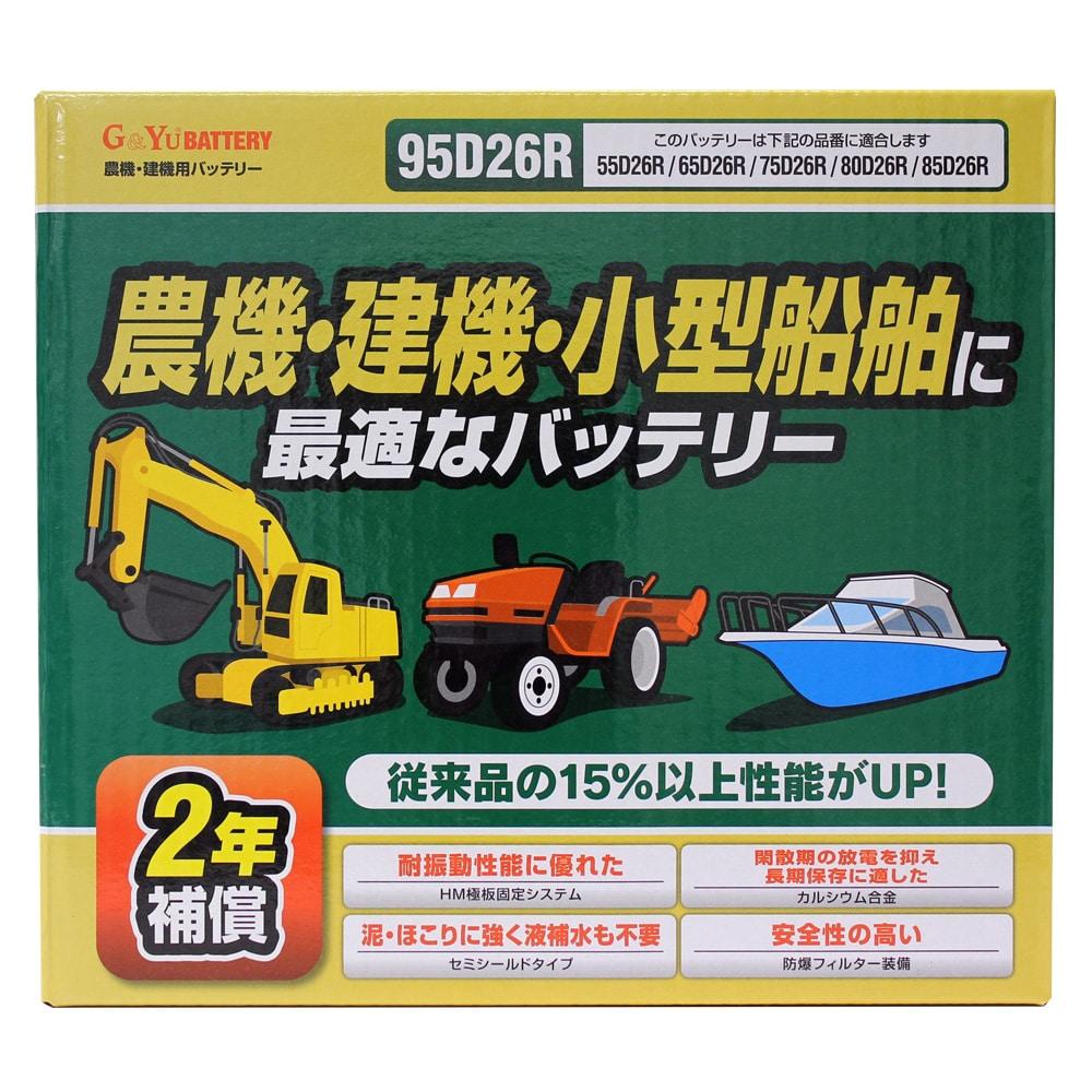 【オンラインショップ限定】農機・建機・小型船舶用バッテリー 95D26R【別送品】