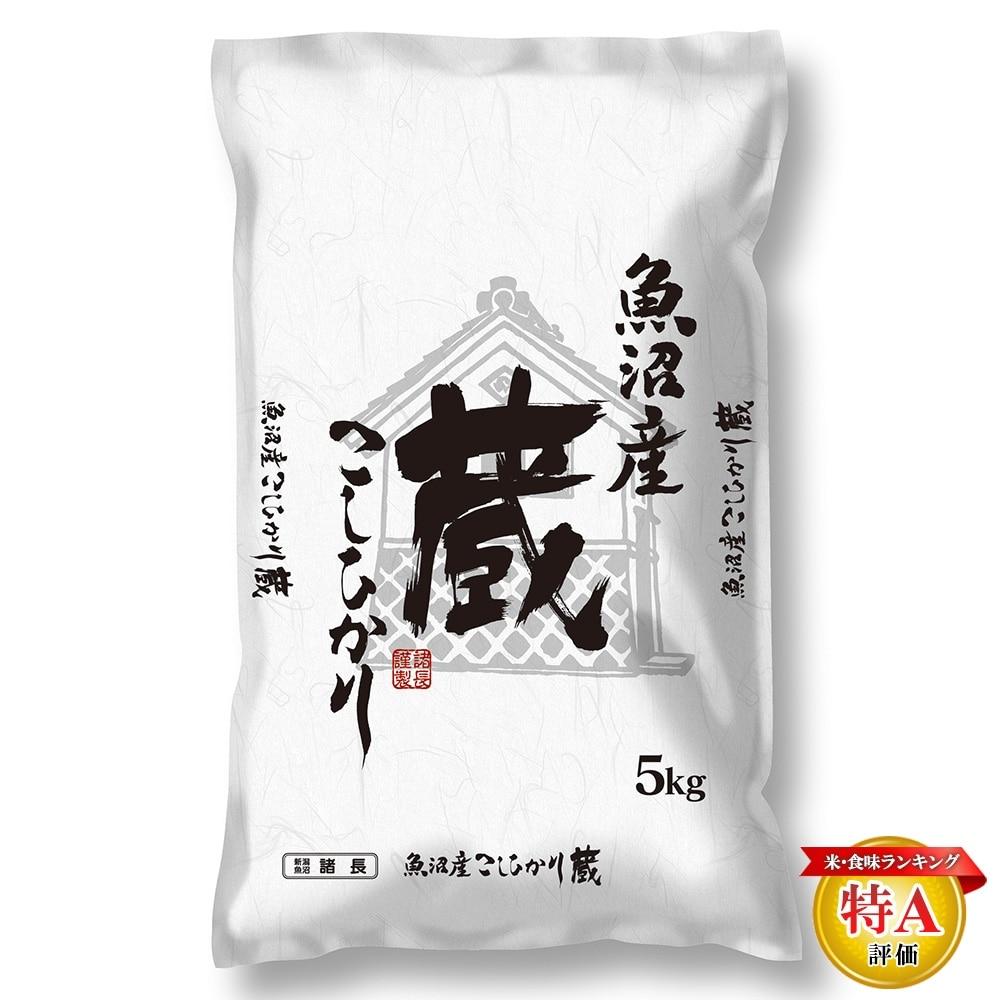 諸長 魚沼産 コシヒカリ 蔵 5Kg