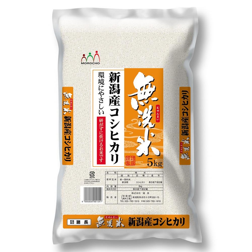 新潟県産こしひかり 5kg 平成29年産