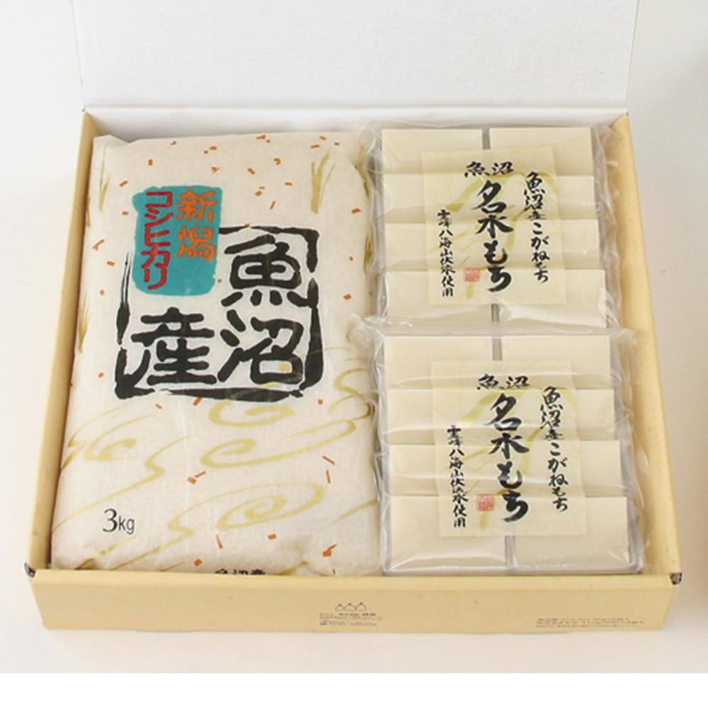 ギフト箱入り 魚沼産コシヒカリ3kgと魚沼名水もち 410g×4袋セット【別送品】