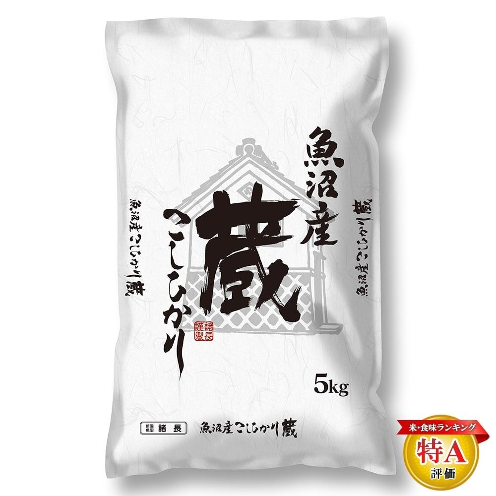 ギフト箱入り 魚沼産コシヒカリ 5kg【別送品】