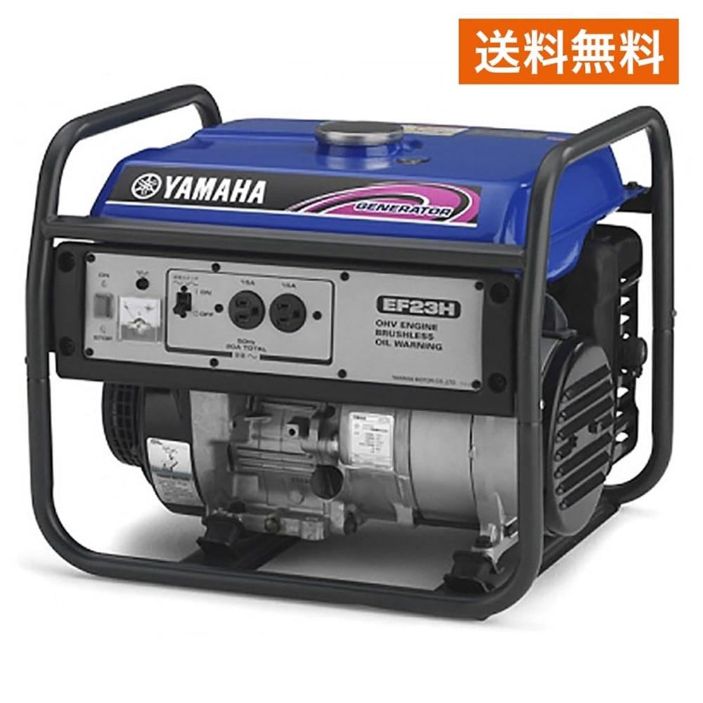 【数量限定】《ヤマハ》発電機 EF23H 50Hz