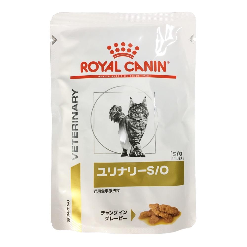 ロイヤルカナン 猫用 ユリナリー S/O パウチ 85g