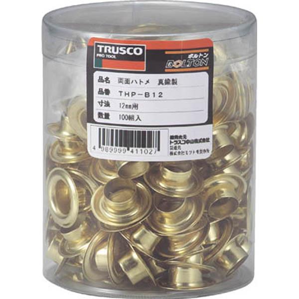 【CAINZ DASH】TRUSCO 両面ハトメ 真鍮 12mm 100組入