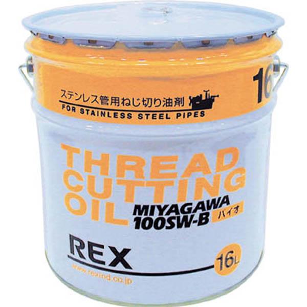 【CAINZ DASH】REX ステンレス鋼管用オイル 100SW−B 16L