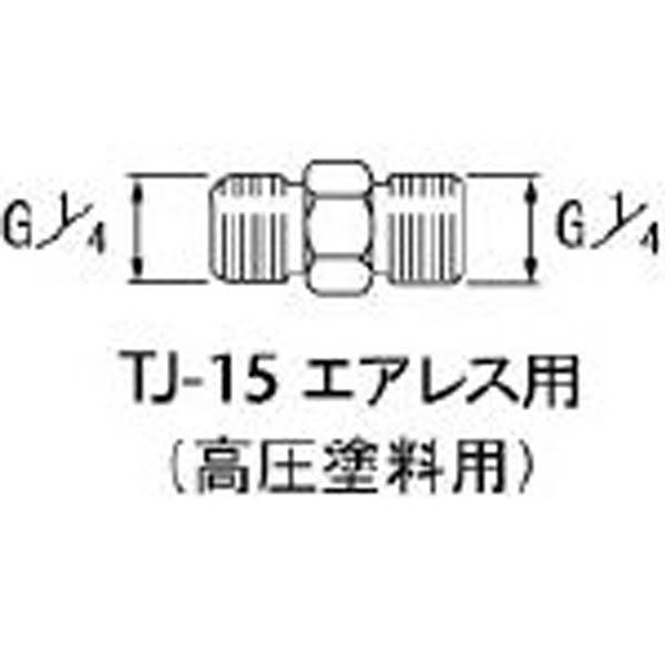 【CAINZ DASH】アネスト岩田 高圧塗料用継手 G1/4×G1/4 中間