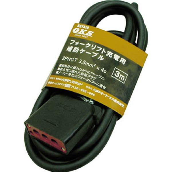 【CAINZ DASH】ハタヤ フォークリフト充電用補助ケーブル 5m