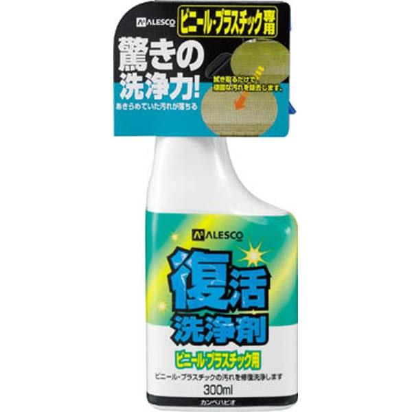 【CAINZ DASH】KANSAI 復活洗浄剤300ml ビニール・プラスチック用