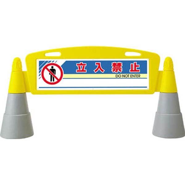 【CAINZ DASH】ユニット #フィールドアーチ片面 立入禁止 1460×255×700