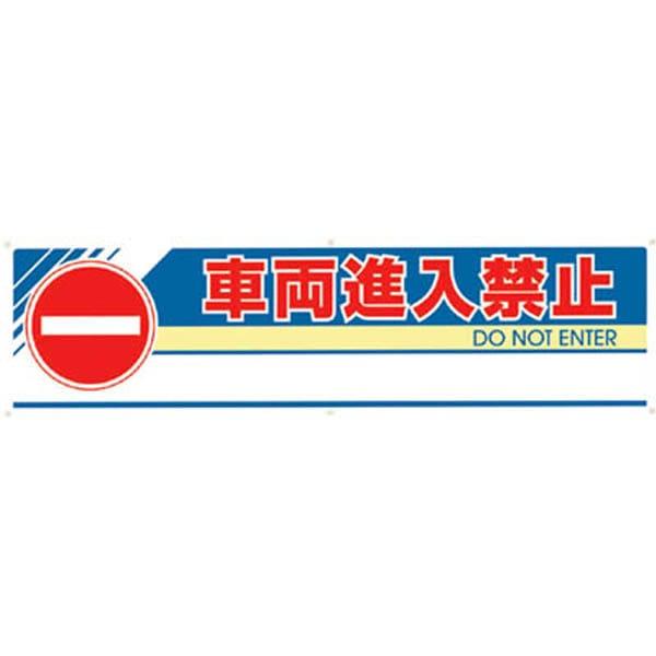 【CAINZ DASH】ユニット #フィールドアーチ片面 車両進入禁止 1460×255×700