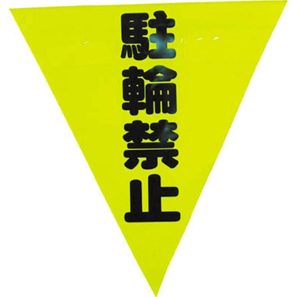【CAINZ DASH】ユタカメイク 安全表示旗(着脱簡単・駐輪禁止)