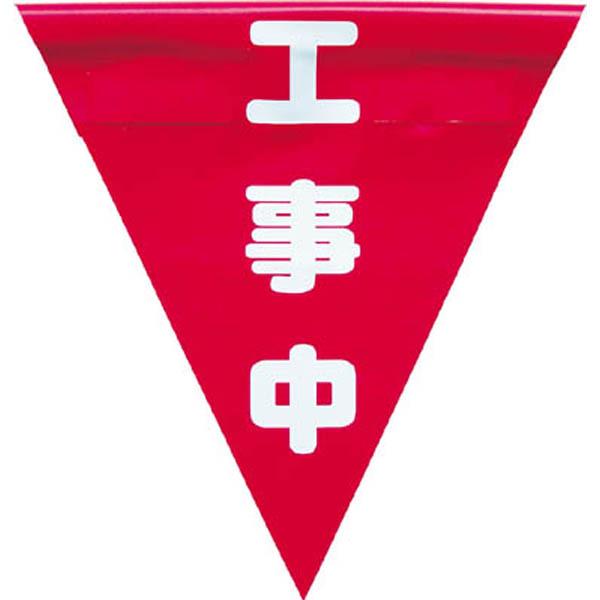【CAINZ DASH】ユタカメイク 安全表示旗(着脱簡単・工事中)
