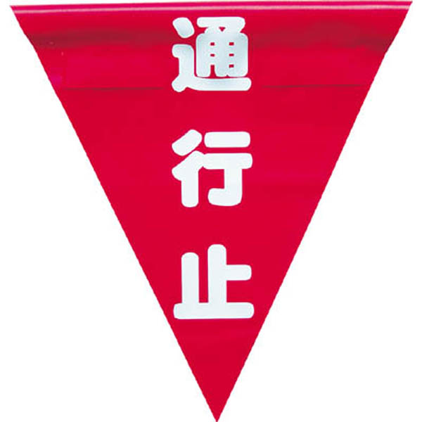【CAINZ DASH】ユタカメイク 安全表示旗(着脱簡単・通行止)