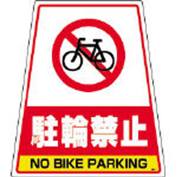 【CAINZ DASH】DIC カンバリ用デザインシール「駐輪禁止」